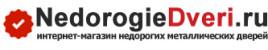 Интернет-магазин входных металлических дверей NEDOROGIEDVERI.RU